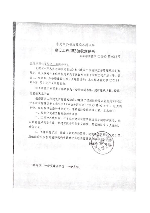 安监消防证书