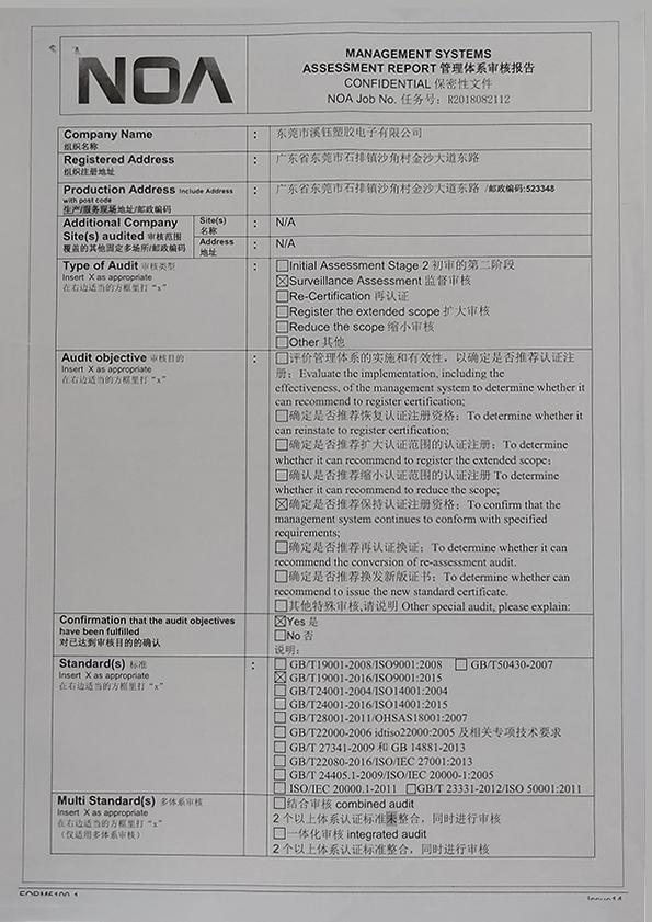 溪钰ISO检测报告